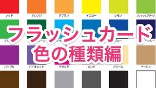 右脳開発に有効と言われるフラッシュカード。色の種類篇を作成しました...