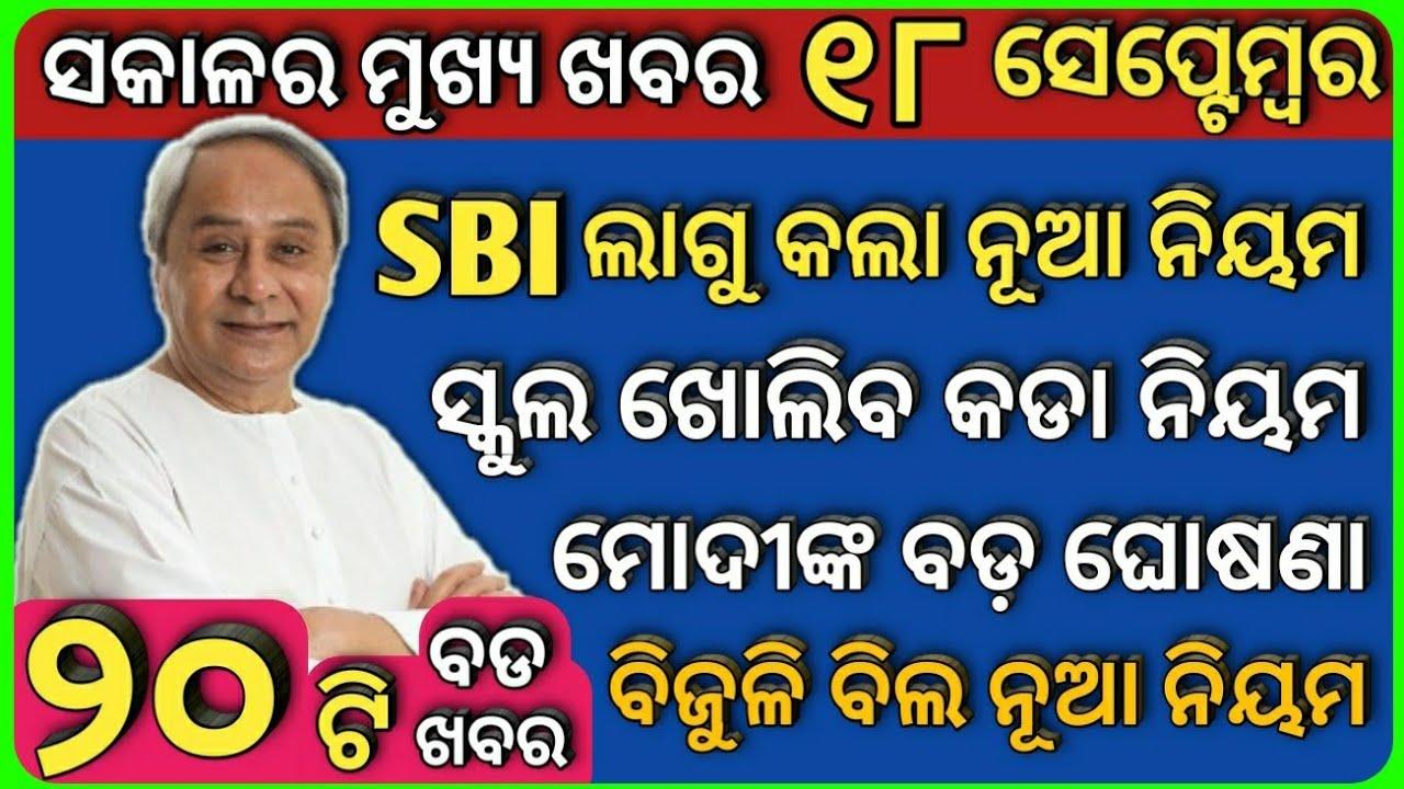 kaliya yojona 3rd phase money transfer date 2020 || 18 Sep 2020, heavy to heavy rains odisha,News#90