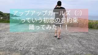 アップアップガールズ(2) っていう初恋のお約束 踊ってみた!