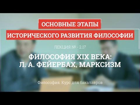 2.17 Философия XIX века: Фейербах, марксизм - Философия для бакалавров