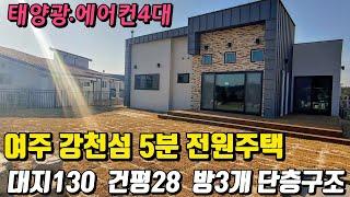 (no.411)경기도 여주 강천섬유원지 남한강변 5분 …
