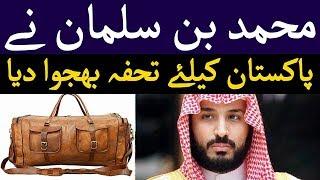 Muhammad bin salman Ney Pakistan Gift Bejva dea  | duniya tv