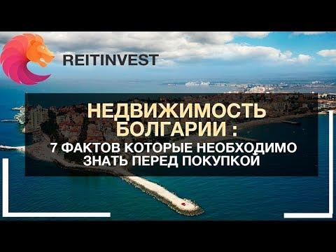 Недвижимость в болгарии: 7 фактов которые нужно знать  перед покупкой