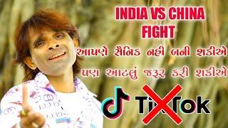 Kamlesh Barot Finally Delete Tiktok App - India Vs China Fight 2020 - Support India