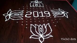 Latest New Year Special Rangoli designs with 15x3x3 dots 2019 | simple,easy rangoli | kolam