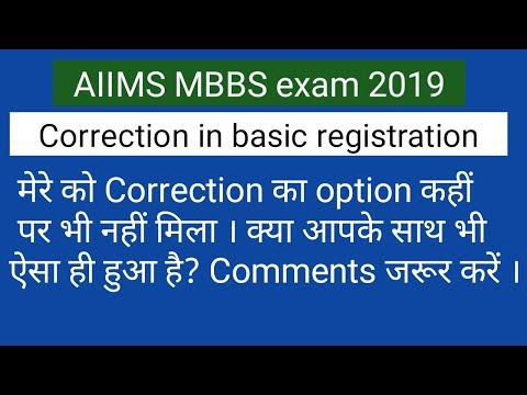 AIIMS MBBS exam 2019 !! Problem while Correction in basic registration