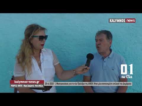 25-6-2020 Ι. Μαστροκούκος για το νέο Πρόεδρο της ΑΝΕΚ: Ήταν μία αποτυχημένη επιλογή του Δημάρχου