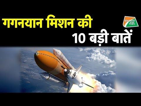 ISRO प्रमुख ने कहा 'चंद्रयान मिशन की कामयाबी के बाद अब सारा ध्यान गगनयान पर'