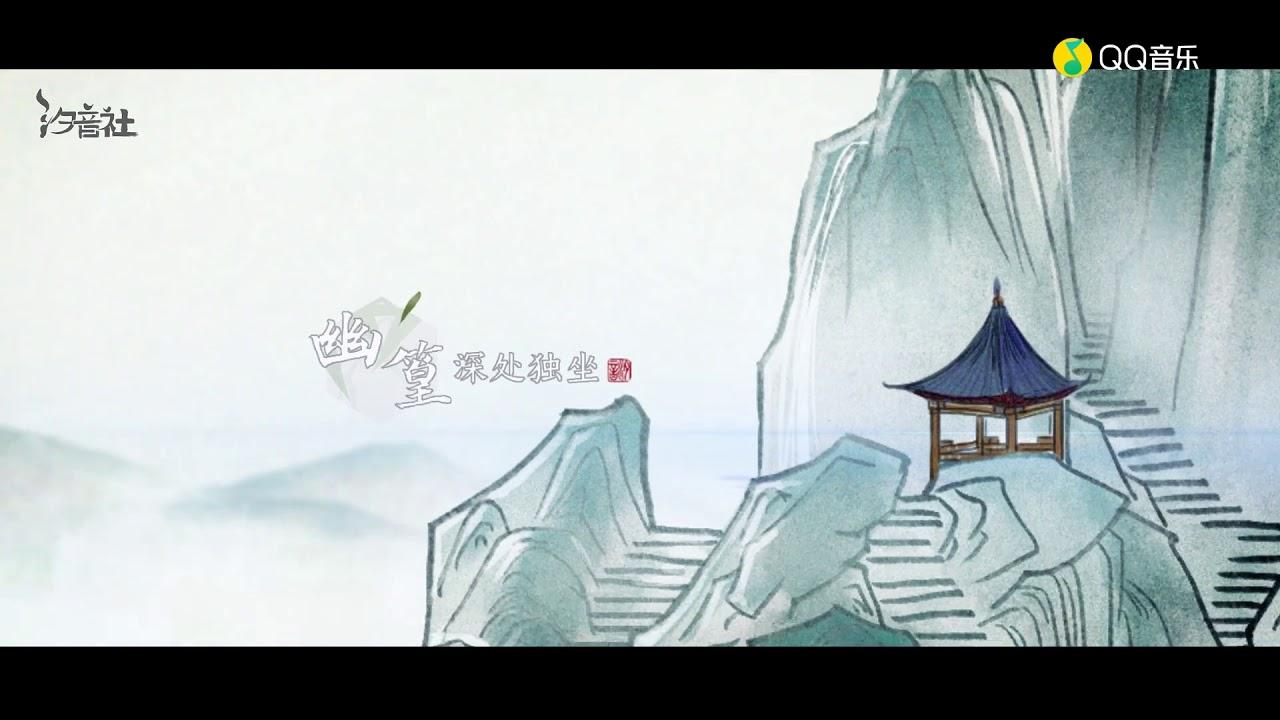 【Tacke竹桑】《竹·清疏客》汐音社•岁寒三友国风原创曲