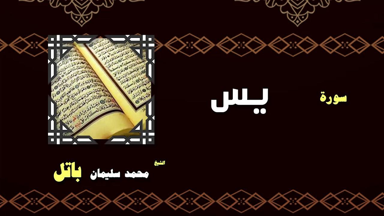 القران الكريم بصوت الشيخ محمد سليمان باتل | سورة يس
