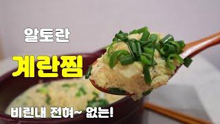 알토란 비린내 없이 촉촉한 김하진 달걀찜 만드는법