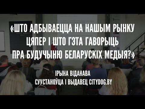 Лекцыя Ірыны Віданавай, CityDog.by [Media Summit Minsk]