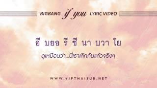 BIGBANG - IF YOU ซับไทย [เนื้อร้อง+คำแปล]