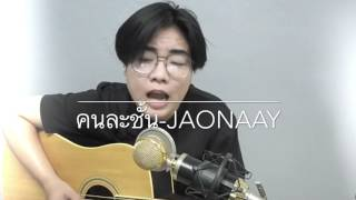Jaonaay - คนละชั้น | cover by Cat sasisa