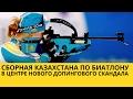 Сборная Казахстана по биатлону в центре нового допингового скандала