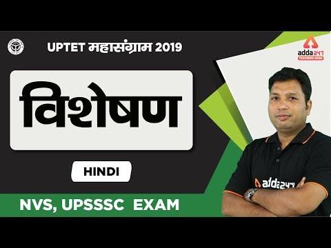 UPTET महा संग्राम 2019 - Hindi - विशेषण - TET, STET, CTET