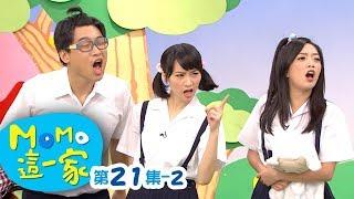 momo親子台 |【順手牽羊】momo這一家 S1 _ EP21 - 2【官方HD完整版】第一季 第21集 - 2
