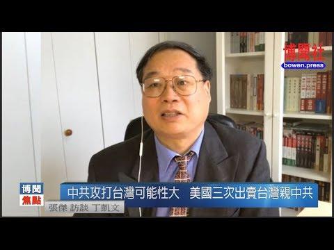 丁凯文:中共攻打台湾可能性大  美国三次出卖台湾亲中共