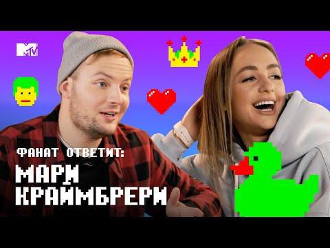 Мари Краймбрери предлагает лизнуть ЁЛКУ // MTV Фанат Ответит