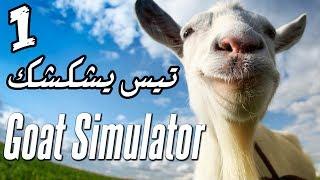 شطحات Goat Simulator : شكشكة يا عيال
