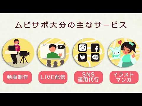 ムビサポ大分サービス紹介(イラスト編2)