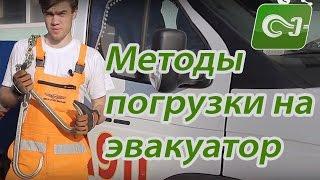 видео Пользование домкратом и буксировка автомобиля