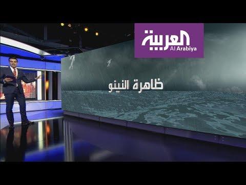 النينو تعاود النشاط في الجزيرة العربية  - نشر قبل 10 ساعة