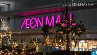 イオンモール広島祇園 時報(18時)