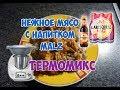 Термомикс Нежное мясо с немецким напитком MALZ