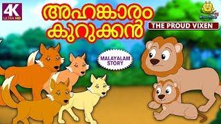 Malayalam Story for Children - അഹങ്കാരം കുറുക്കൻ | Malayalam Fairy Tales | Moral Stories |Koo Koo TV