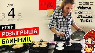 Блинницы (4 день) Итоги розыгрыша 7 март 2018