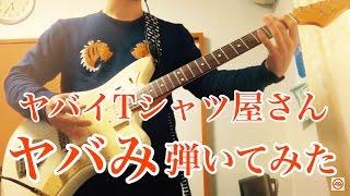 KATANASHIのギターのイオリです。 後半のギターのフレーズはコピーしき...