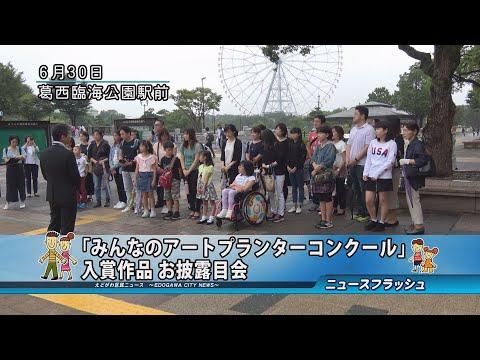 「みんなのアートプランターコンクール」 入賞作品 お披露目会