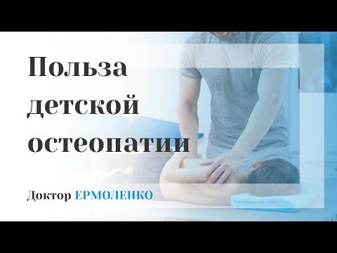 Детская остеопатия Ростов на Дону