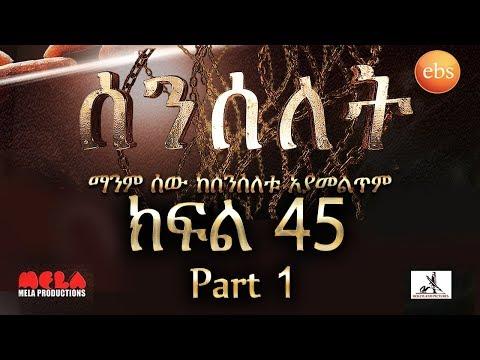 Senselet Drama S02 EP45 Part 1 ሰንሰለት ምዕራፍ 2 ክፍል 45 ክፍል 1