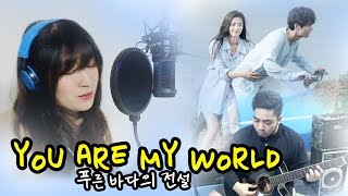 Download [COVER/ACOUSTIC] YOU ARE MY WORLD-Yoon Mirae (Legend of the Blue Sea OST) by Marianne Topacio Mp3