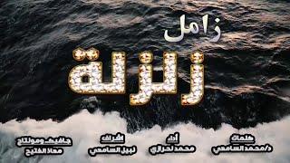 زامل زَلـزَلـة - كلمات (د.محمد السامعي) - أداء (محمد الحرازي)