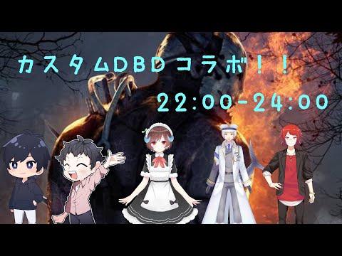 【DbD】5人でカスタムDbD!!【紅崎あまね/Vtuber】