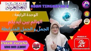 BAHASA ARAB KSSM TINGKATAN 2 ( الوحدة 4: العالم بين أيديكم ) ALJUMAL WALJUMAL MUTHARABITHOH