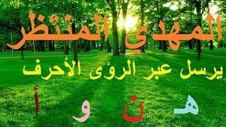 رؤيا ظهور رابع حرف يرسله صاحب قناة هاهو المهدي المنتظر و يؤكده المهدي المنتظر. الله أكبر.