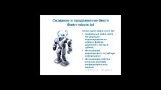 Создание и продвижение сайта, файл robots txt