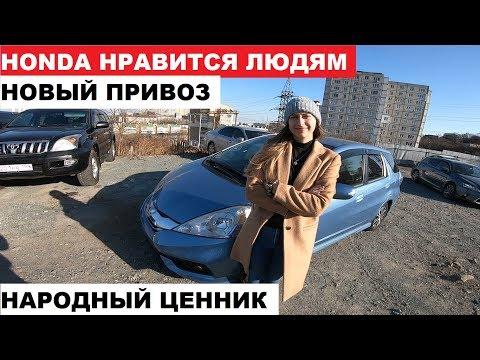 НОВАЯ ПАРТИЯ АВТОМОБИЛЕЙ. обзор цен на HONDA. FIT SHUTTLE. FREED SPIKE.