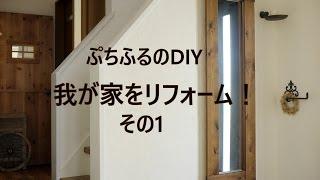 「DIYで我が家をリフォーム!」その1~ぷちふるのDIY~