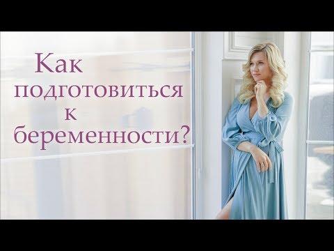 Планирование беременности. Правильная подготовка к беременности.