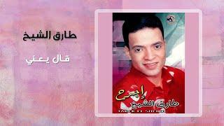 طارق الشيخ - قال يعني | Tarek El Sheikh - Aal Yany