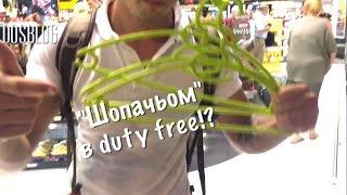 DosBlog #2: Вылет в Барселону и как делать бизнес в ДьютиФри 13.09.16(, 2016-09-14T00:16:21.000Z)