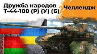 Челлендж от Ростелекома. Дружба народов! Т-44-100