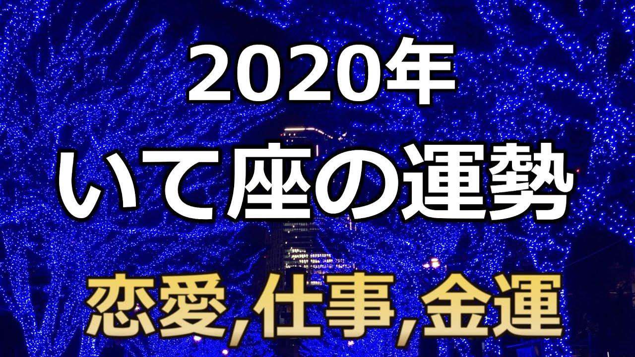 運勢 2020 いて 座