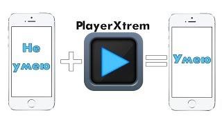 PlayerXtreme! Как Смотреть Видео В Любом Формате!