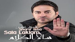 Sharif Issa - Sala Laklam / شريف عيسى - سالا الكلام